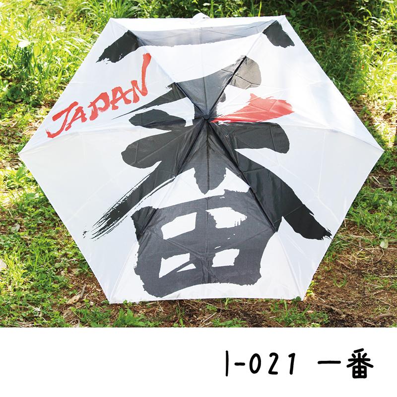 一番お土産傘
