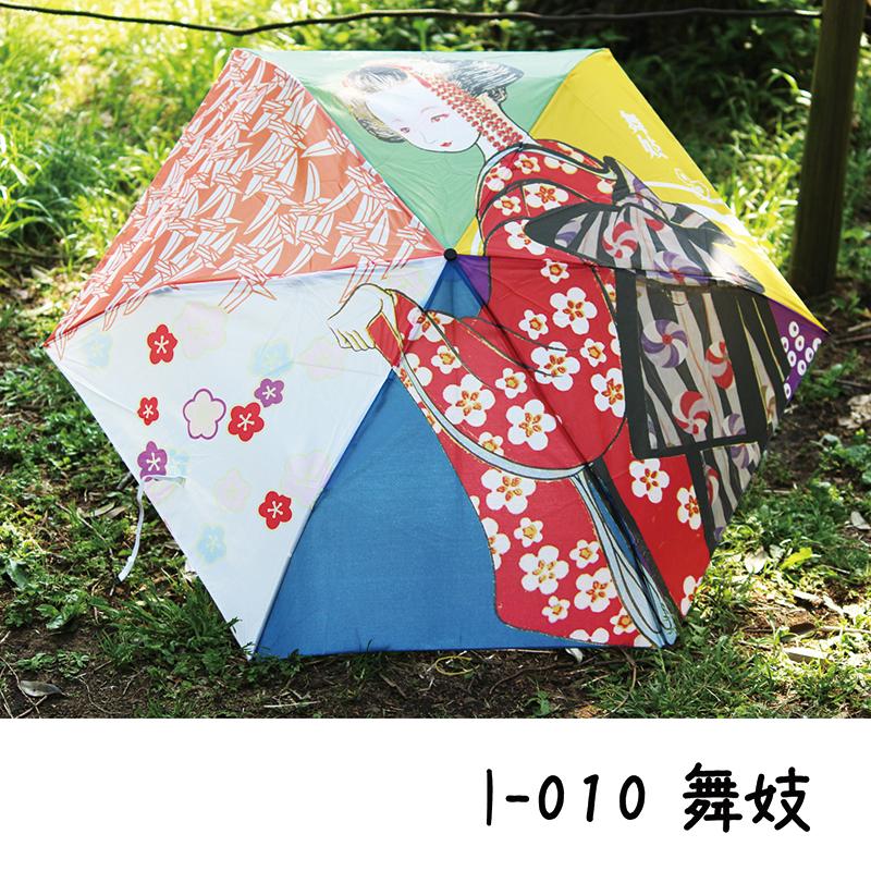舞妓お土産傘
