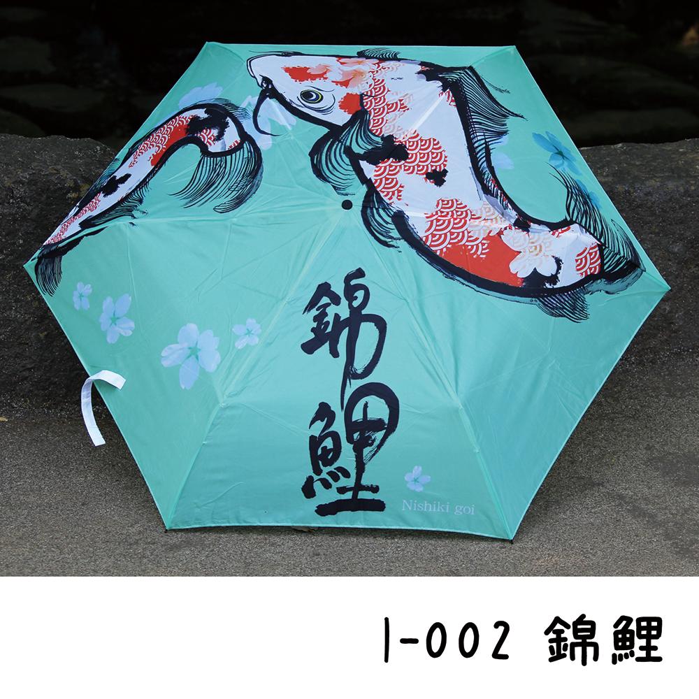 錦鯉お土産傘