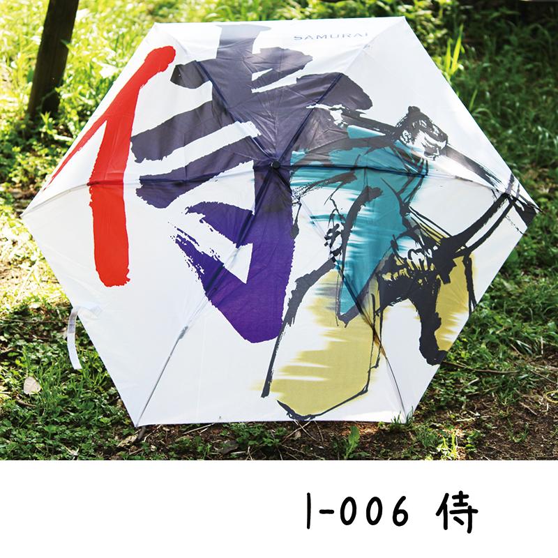 侍お土産傘