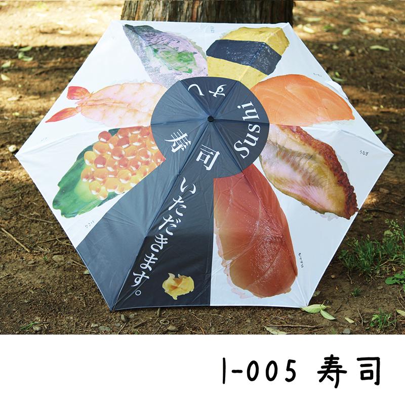 寿司お土産傘