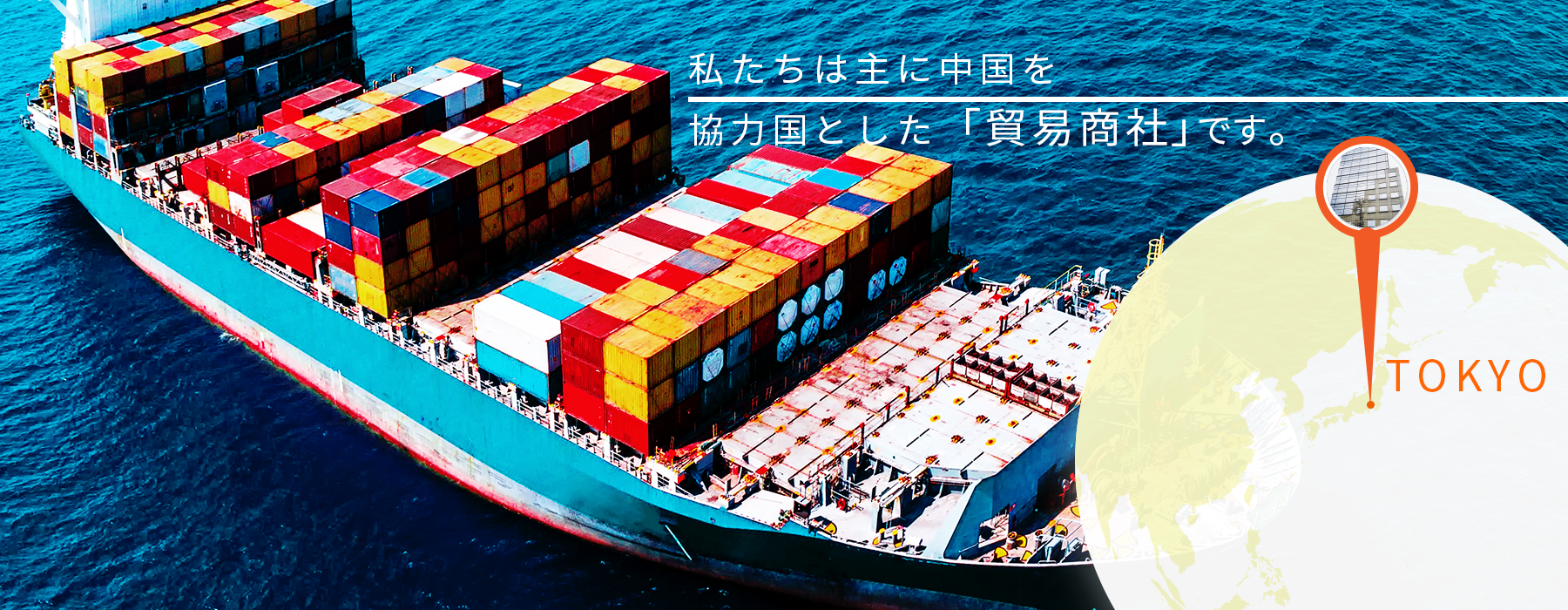 大栄トレーディング株式会社 about 貿易image画像