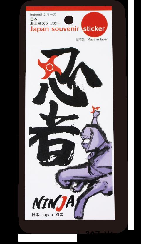忍者ステッカー