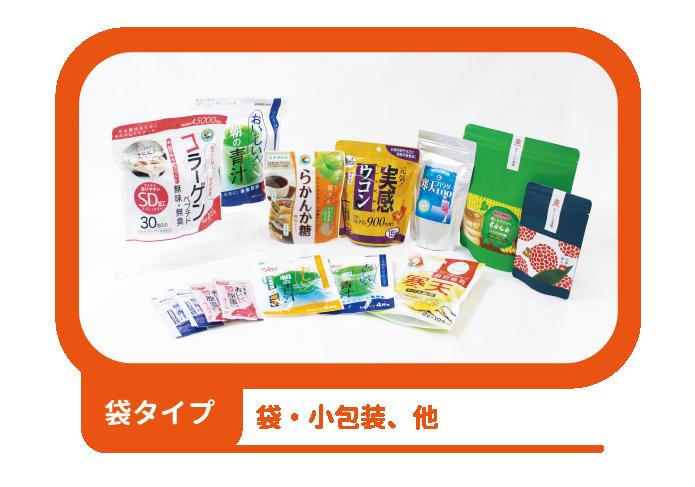 健康食品OEM 袋 小包装 製造完成品イメージ画像