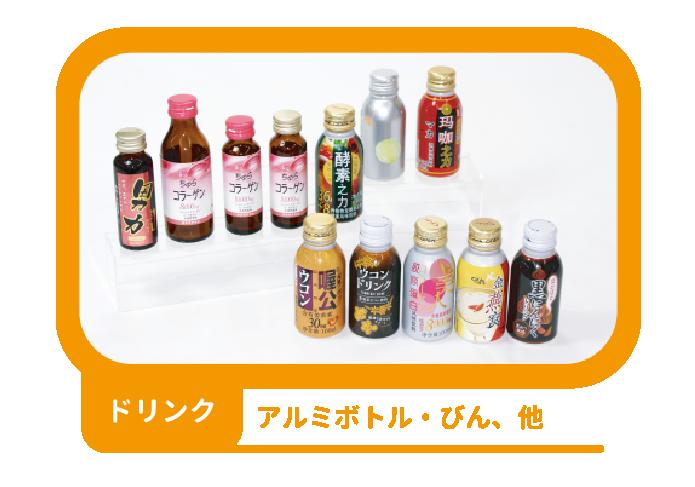 健康食品ドリンクOEM アルミボトル 瓶 製造完成品イメージ画像