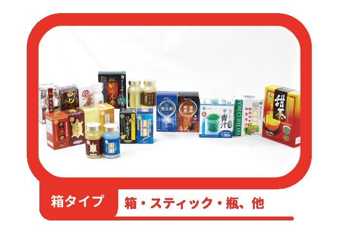 健康食品OEM 製造完成品箱瓶イメージ画像