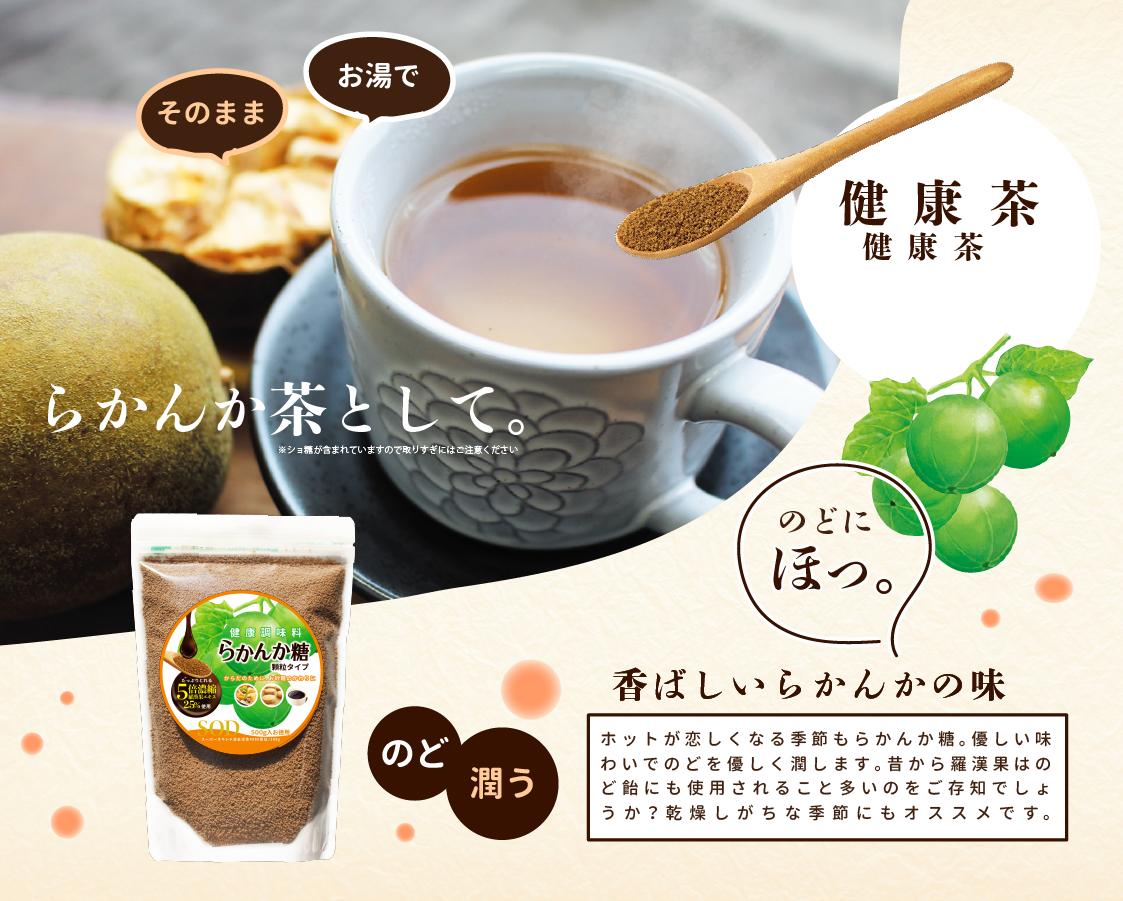 羅漢果茶としてもほっこり飲めるらかんか糖