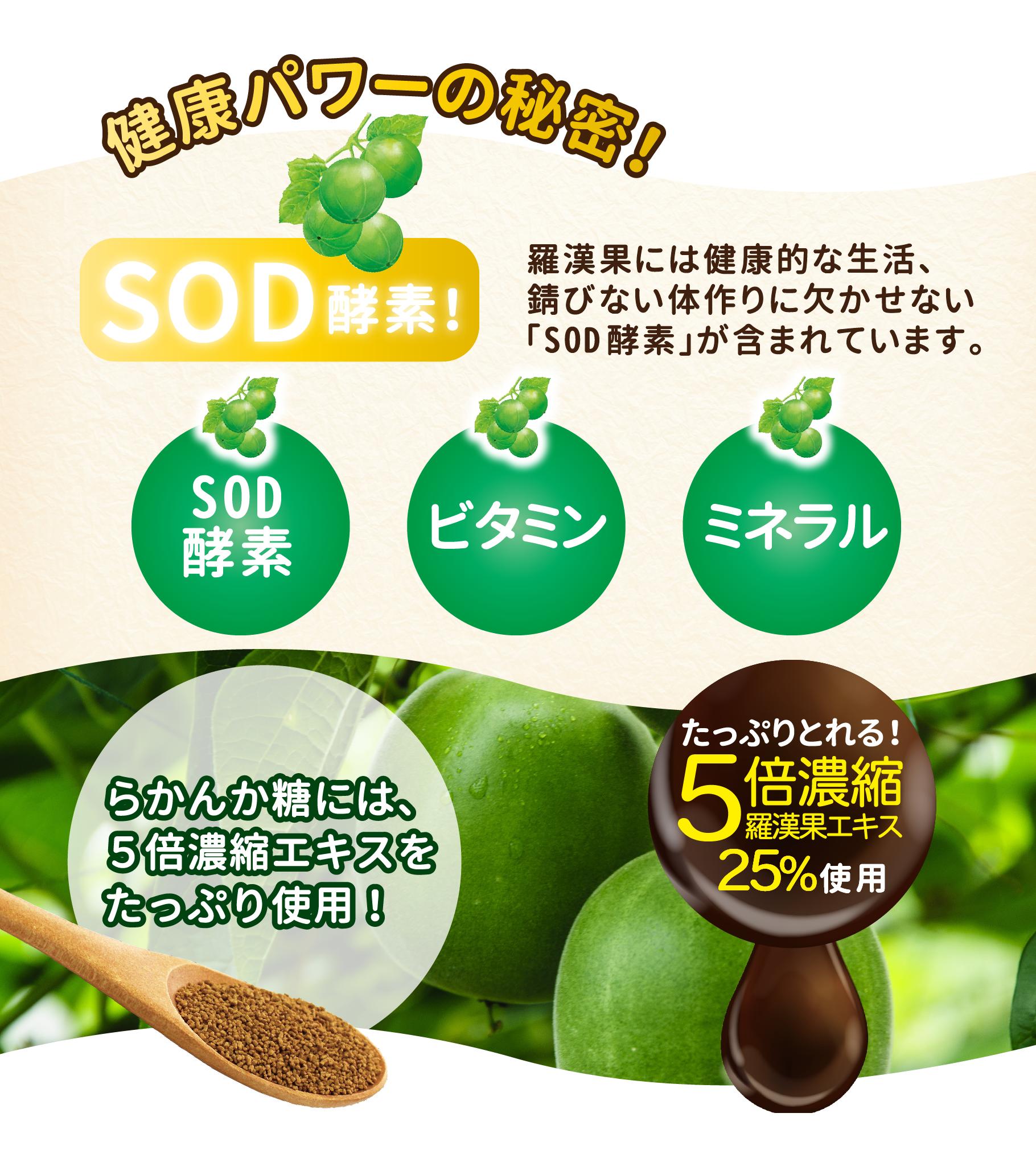 らかんか糖1kg業務用 SOD酵素