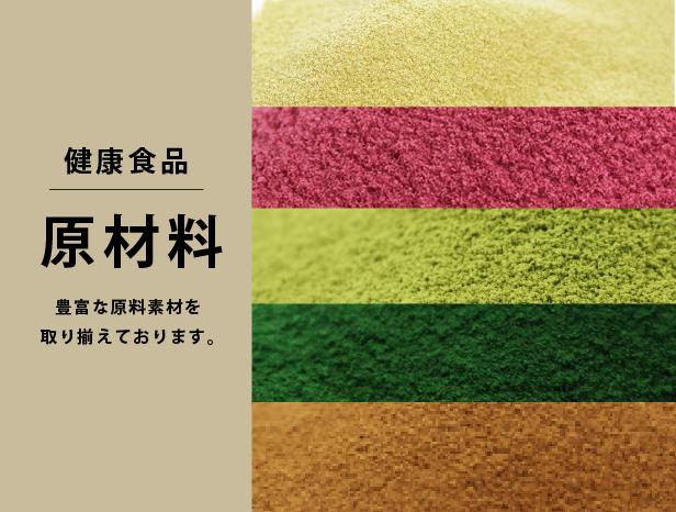 健康食品原材料 大栄トレーディング株式会社